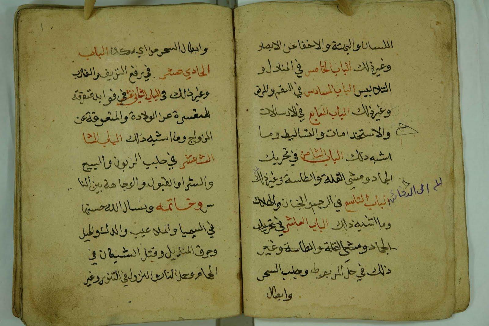 تحميل كتاب الاسرار الصوفية والكنوز المخفية pdf