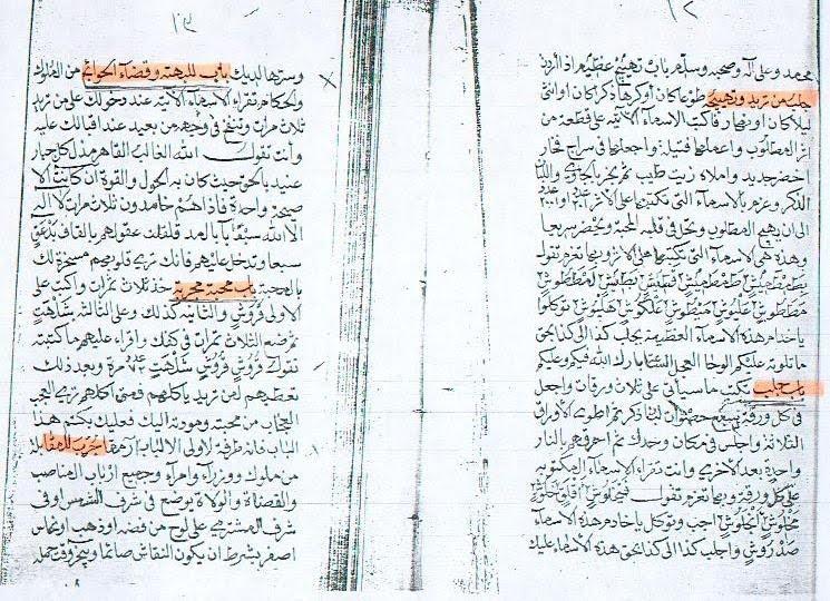اسرار الصوفية والكنوز المخفية pdf