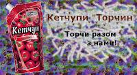 Кетчупи 'Торчин' - торчи разом з нами!
