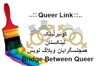 سايتها و وبلاگهاي ايراني Gueerlink