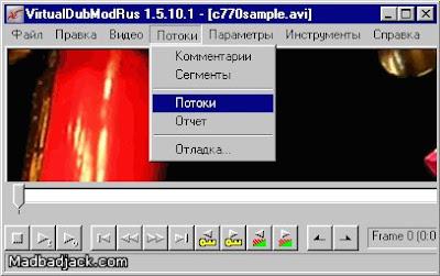 VIRTUALDUBMOD RUS 1.5.10.2 СКАЧАТЬ БЕСПЛАТНО