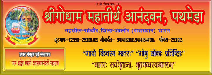 श्रीगोधाम महातीर्थ पथमेड़ा Shrigodham Mahatirth Pathmeda