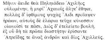 Epicablog iliade libro i vv 1 7 - Parafrasi di cantami o diva del pelide achille ...