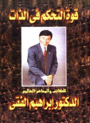 كتاب تحليل الشخصية عن طريق خط اليد pdf