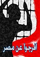 اضراب اربعة مايو للافراج عن مصر
