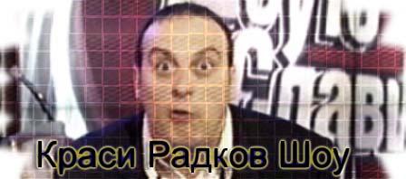 Краси Радков Шоу