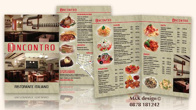 дизайн и печат на менюта за ресторанти, рекламни материали