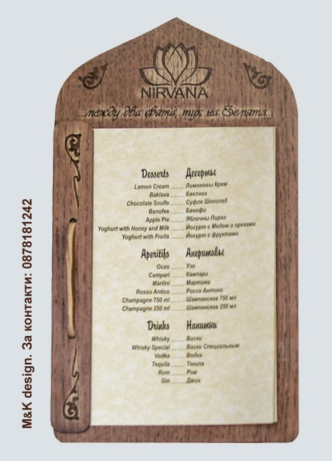 меню за винарна, клипборд, папки за меню, меню за кафе, меню за бар, меню за суши, еко меню, био меню, веган меню, органик меню