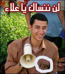 ستبقى حيا ً في قلوبنا ياعلاء 10/9/2007