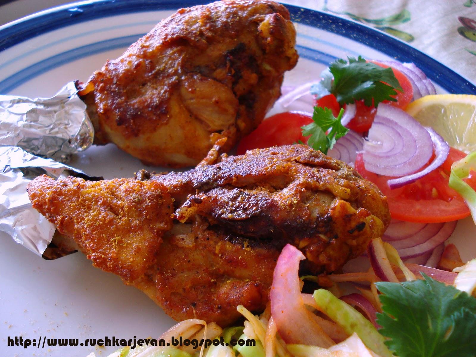 रुचकर जेवण: Chicken Tandoori