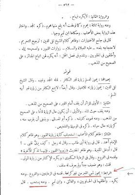 Bukti scan kitab Sahabat Nabi -Imam Hambali – Imam Syafii bertawassul dan bertabaruk9
