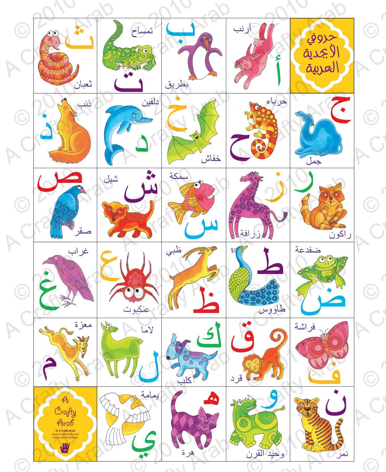 A Crafty Arab November