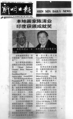 Shin Min Daily, Jan 2003