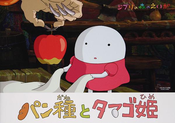 Ghibli Blog: Studio Ghibli, An...