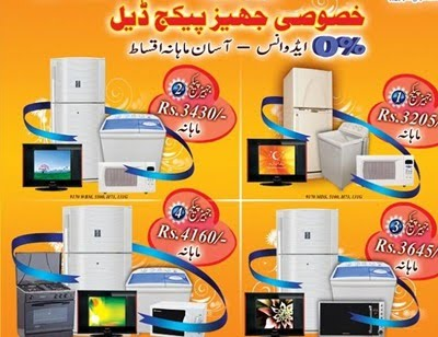 Interest Free Home Appliances With 0% Down Payment