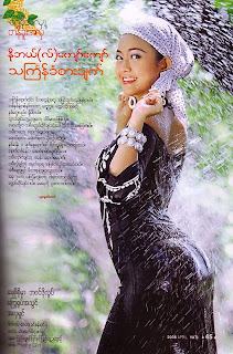 noble kyaw kyaw