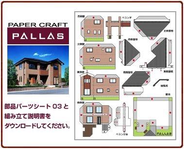 Pallas House Papercraft Papercraft Paradise