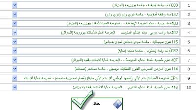 شرح طريقة التسجيلات الجامعية الاولية بالصور - www.orientation.esi.dz