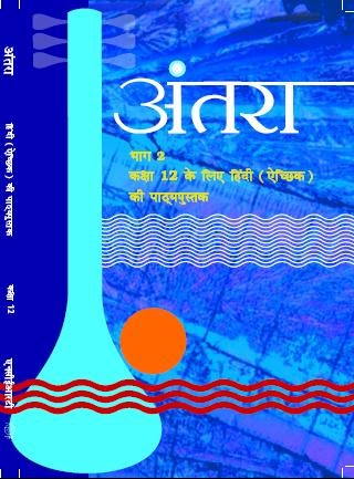Hindi text book class 9 state syllabus