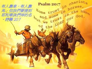 Psalm20 7