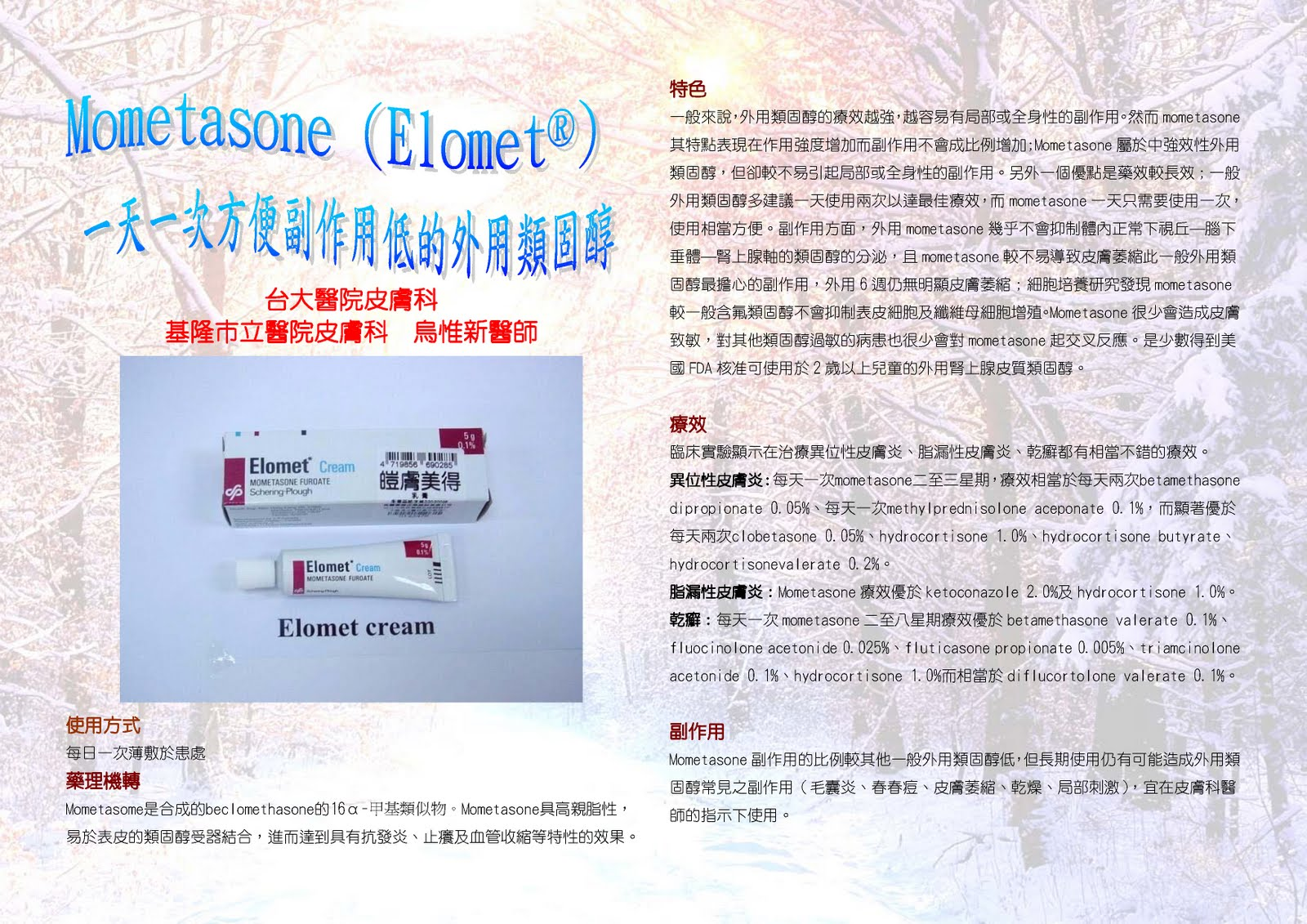 外用類固醇   [組圖+影片] 的最新詳盡資料** (必看!!) - www.go2tutor.com