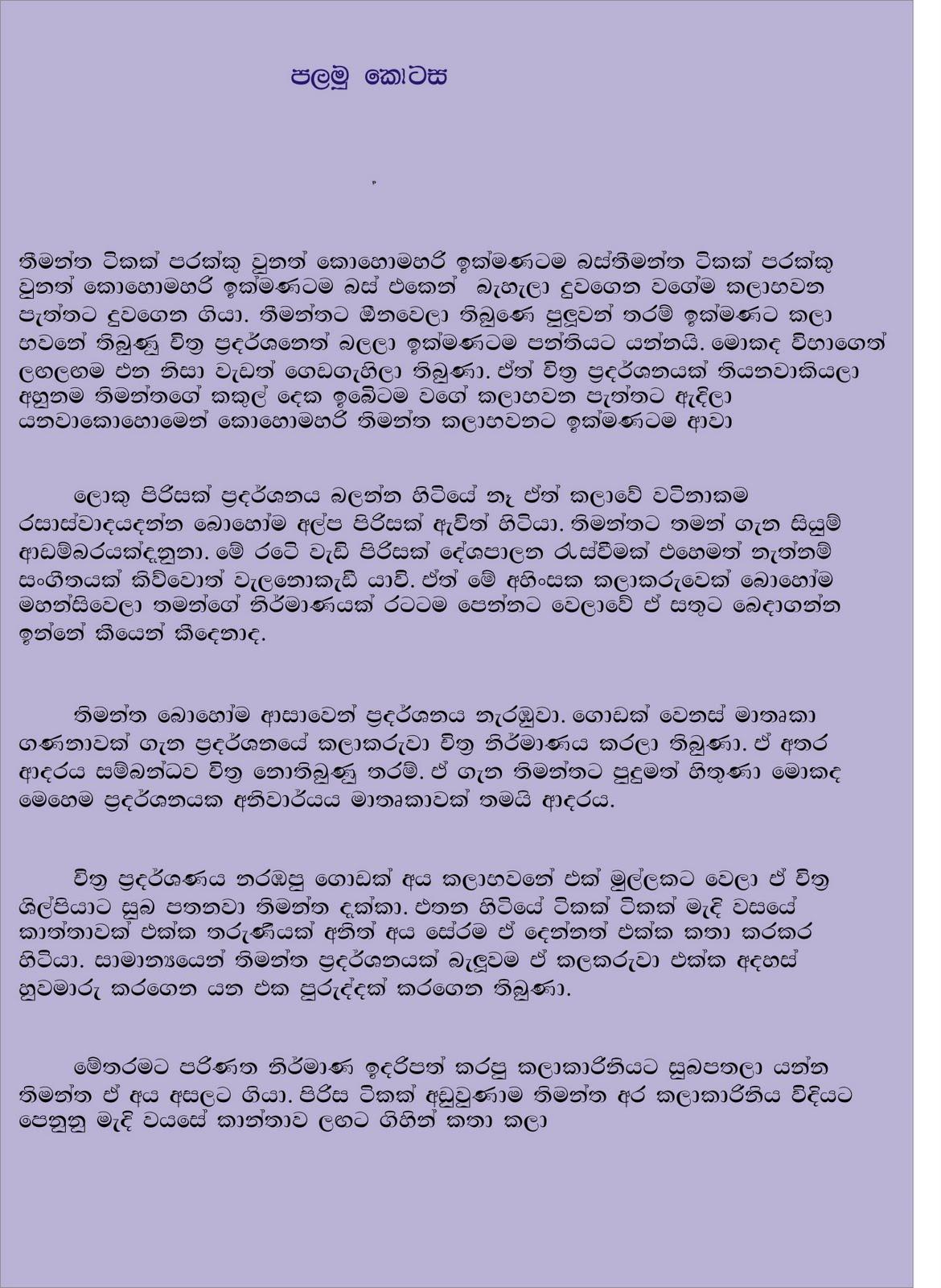 Sri lanka girl ane epaaaa - 5 3