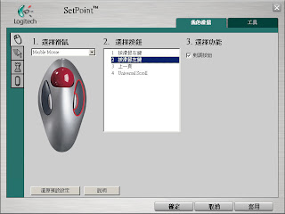 Logitech Marble Trackball on Ubuntu 9 10 | 凍仁的筆記