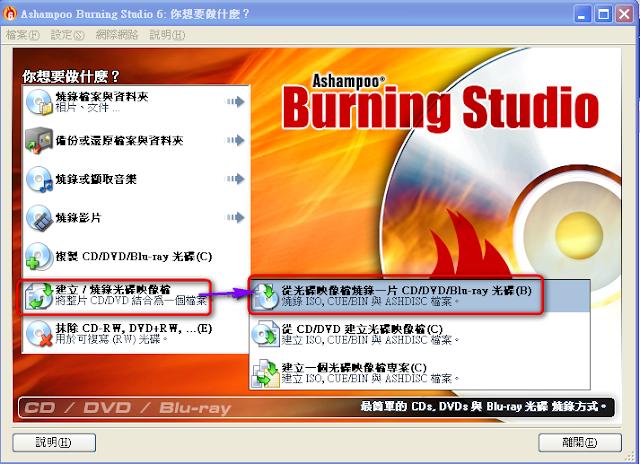 Ashampoo burner studio 16