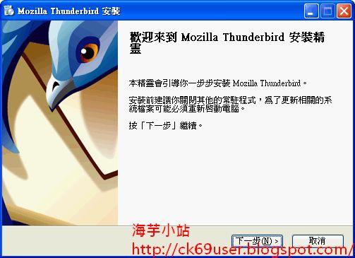 Thunderbird 01