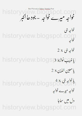 An amateur at best khawaja mere khawaja correct lyrics english if you would like the lyrics in a word document then please email me at harkabirblogsgmail and i will email them to you solutioingenieria Images