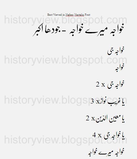 An Amateur At Best: Khawaja Mere Khawaja - Correct Lyrics