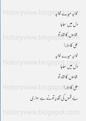 An amateur at best khawaja mere khawaja correct lyrics english to know more about sufism and the sufi lexicon malvernweather Choice Image