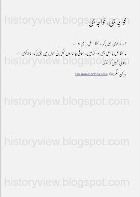 An amateur at best khawaja mere khawaja correct lyrics english to know more about sufism and the sufi lexicon solutioingenieria Images