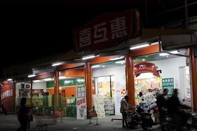 Horus' blog: 宜蘭三日遊之 - 三合燒餅&老增壽買名產&逛逛Local喜互惠超商