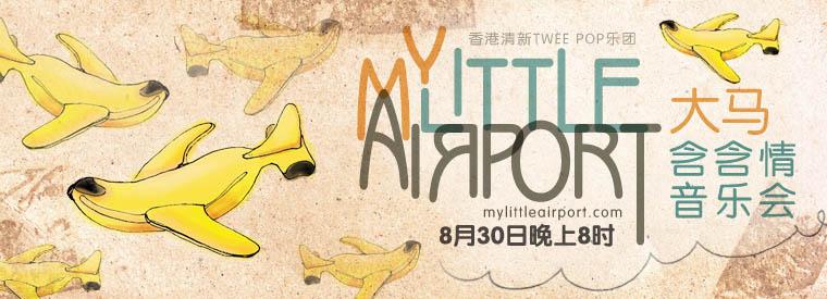 My Little Airport大马含含情音乐会
