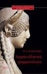 Αρχαία ελληνική γραμματολογία