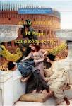 Η Ρώμη και ο κόσμος της