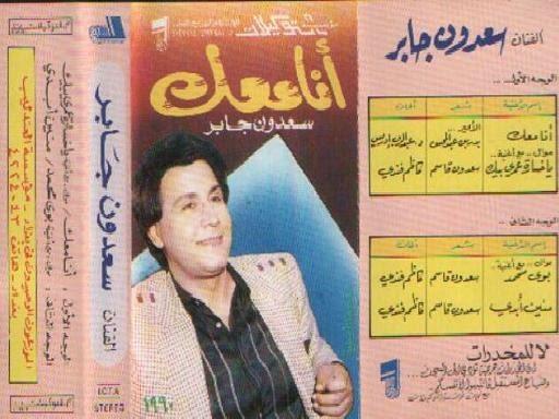 اغنية عشرين عام سعدون جابر