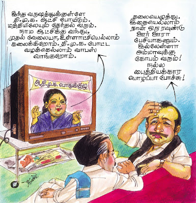 Tamil Magazine Thuglak Cartoon