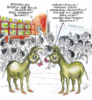 Thuglak Cartoon