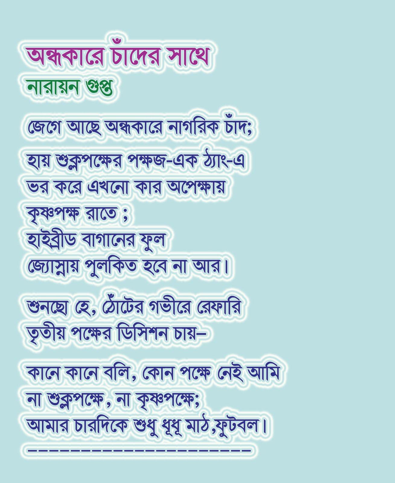 Andhakare Chader Sathe