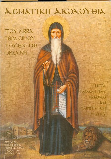 Αποτέλεσμα εικόνας για αγιος Γεράσιμος ο Ιορδανίτης