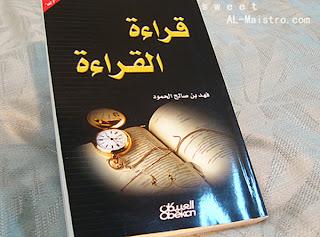 افضل كتاب انجليزي للقراءة للمبتدئين