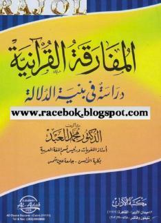 المفارقة القرآنية 2006