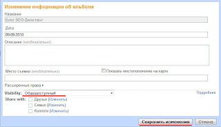 Настройка веб-альбома Picasa для блогов Blogger (Blogspot)
