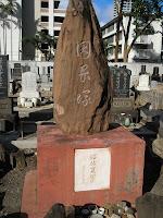Myles Fukunaga's anonymous grave marker