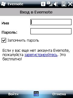 Помни всё - Evernote
