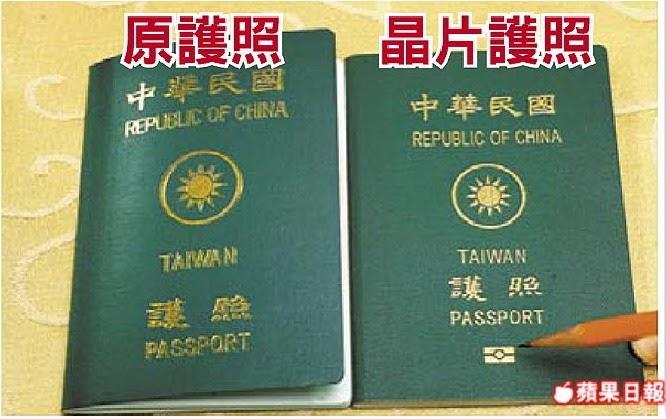 Enjoy RFID technology: 掀搶辦潮 晶片護照緩漲立院強勢要求 延明年3月1日實施