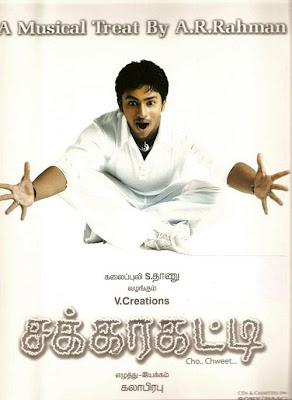 New upcoimg movie tamil movie Sakkarakatti (2008) audio songs mp3 songs of Sakkarakatti (2008) 320 Kbps Cd-Rip format