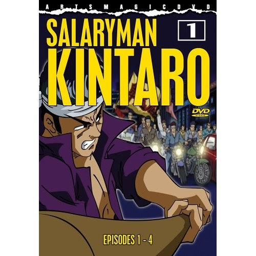 Japanese Daddy: サラリーマン金太郎 Salaryman Kintaro